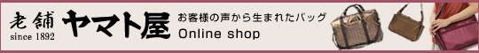 ヤマト屋オンラインショップ